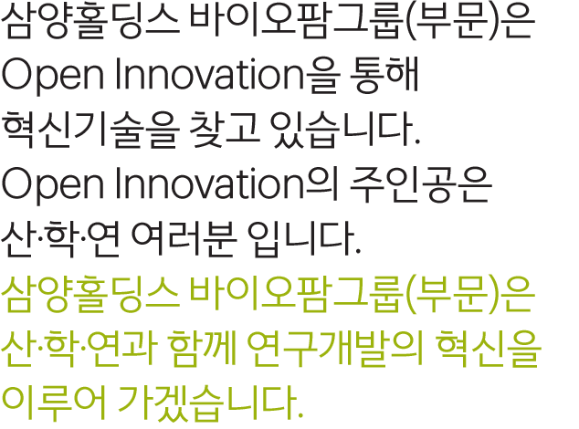 Samyang Biopharm is looking for innovative technology through open innovation. Open innovation belongs to those who are in the industry, academia, and research field.